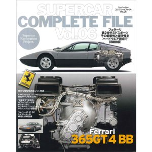 SUPERCAR COMPLETE FILE Vol.06 Ferrari 365GT/4 BB|d-tsutayabooks