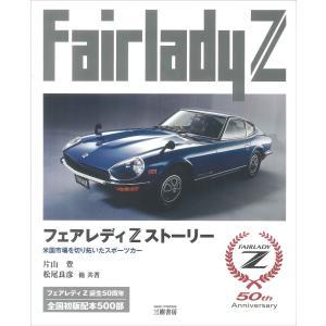 フェアレディZストーリー 三訂版|d-tsutayabooks