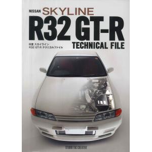 NISSAN SKYLINE R32 GT-R TECHNICAL FILE|d-tsutayabooks