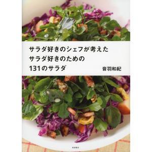 サラダ好きのシェフが考えたサラダ好きのための131のサラダ d-tsutayabooks