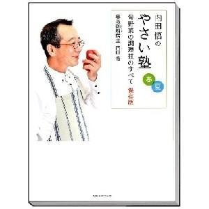 内田悟のやさい塾 春夏 d-tsutayabooks