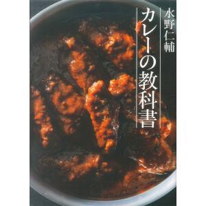水野仁輔 カレーの教科書 d-tsutayabooks