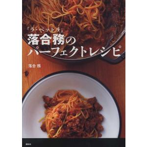 「ラ・ベットラ」落合務のパーフェクトレシピ|d-tsutayabooks