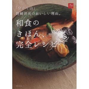 和食のきほん、完全レシピ|d-tsutayabooks