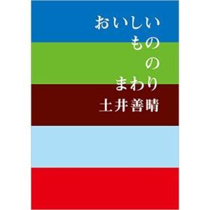 おいしいもののまわり|d-tsutayabooks