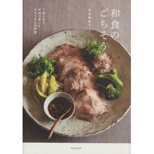 和食のごちそう|d-tsutayabooks