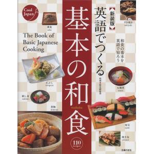 新装版 英語でつくる 基本の和食|d-tsutayabooks