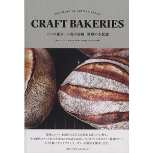 CRAFT BAKERIES 2015 EDITION|d-tsutayabooks