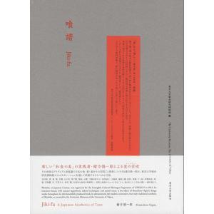 喰譜 Jiki-fu d-tsutayabooks