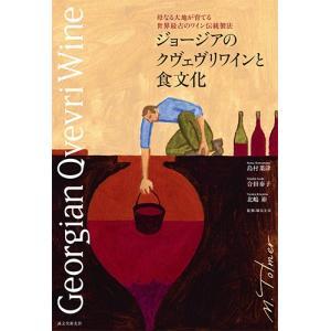 ジョージアのクヴェヴリワインと食文化|d-tsutayabooks