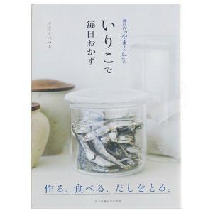 瀬戸内「やまくに」のいりこで毎日おかず|d-tsutayabooks