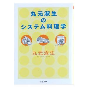 丸元淑生のシステム料理学|d-tsutayabooks