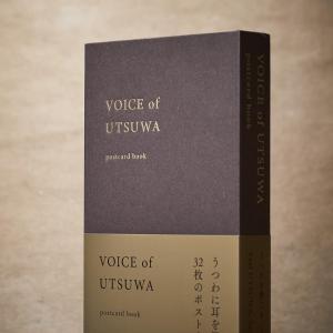 VOICE of UTSUWA Post card book (「うつわを感じる、うつわを贈る」をテーマに作られた 32枚のポストカードブック)|d-tsutayabooks