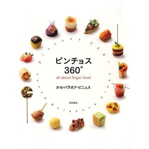 ピンチョス360° all about finger food|d-tsutayabooks