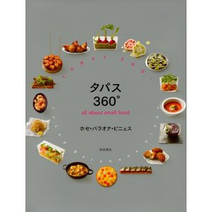 タパス360° all about small food|d-tsutayabooks
