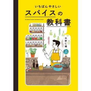 いちばん やさしいスパイスの教科書|d-tsutayabooks