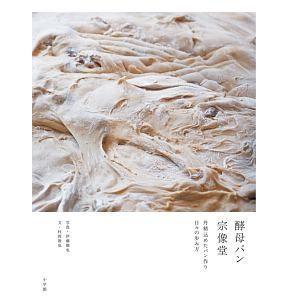 酵母パン 宗像堂|d-tsutayabooks