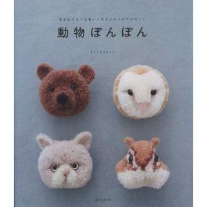 動物ぽんぽん|d-tsutayabooks