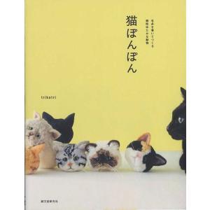 猫ぽんぽん|d-tsutayabooks