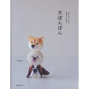犬ぽんぽん|d-tsutayabooks