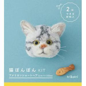 動物ぽんぽん キット アメリカンショートヘア|d-tsutayabooks