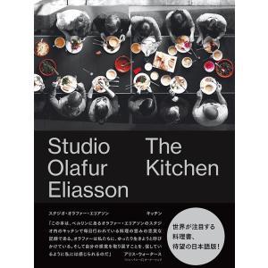 スタジオ・オラファー・エリアソン キッチン|d-tsutayabooks