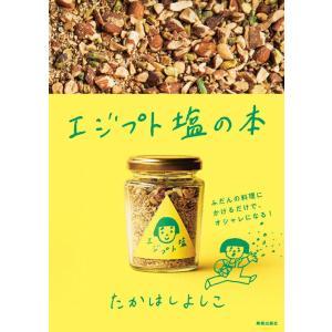エジプト塩の本|d-tsutayabooks