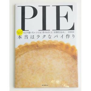 本当はラクなパイ作り 忙しい人こそうまくいく たどり着いたレシピは「作りおき」と「分割仕込み」|d-tsutayabooks