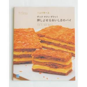 一人で学べるザックサクッザクッ!押しよせるおいしさのパイ !押しよせるおいしさのパイ|d-tsutayabooks