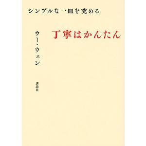 シンプルな一皿を究める 丁寧はかんたん|d-tsutayabooks