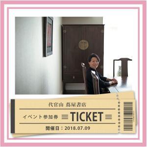 【イベント参加券】ウー・ウェンさんトークイベント「家庭料理の知恵」 d-tsutayabooks