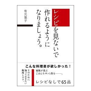 レシピを見ないで作れるようになりましょう。|d-tsutayabooks
