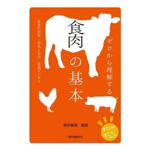 すぐわかる すごくわかる!ゼロから理解する食肉の基本 家畜の飼育・病気と安全・流通ビジネス d-tsutayabooks