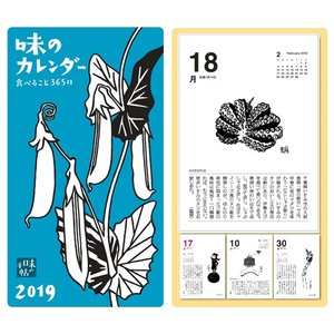 味のカレンダー 食べること365日 2019年 味の手帖|d-tsutayabooks