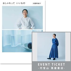 【書籍+イベント参加券】書籍『おしゃれっていいもの』+イベント参加券セット|d-tsutayabooks