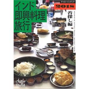 「チャロー」とは、ヒンドゥー語で「さぁ、行こう!」の意。 この本は、インド料理に魅せられた男4人で結...