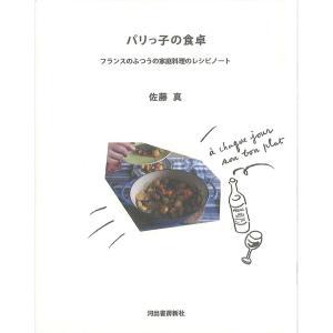 パリっ子の食卓 d-tsutayabooks