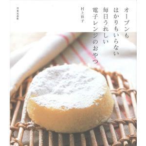 オーブンもはかりもいらない 毎日うれしい電子レンジおやつ d-tsutayabooks