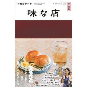 [ポイント5倍] POPEYE特別編集 味な店 完全版/平野紗季子 d-tsutayabooks