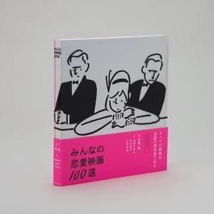 【蔦屋書店限定カバー付き先行販売】長場雄 みんなの恋愛映画100選|d-tsutayabooks