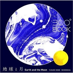 360°BOOK 地球と月 Earth and the Moon|d-tsutayabooks