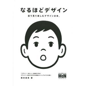 なるほどデザイン 筒井美希|d-tsutayabooks
