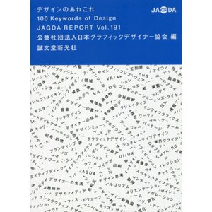 デザインのあれこれ 100 Keywords of Design: JAGDA REPORT (JAGDA REPORT Vol. 191)|d-tsutayabooks
