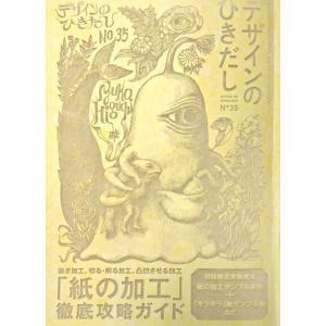 デザインのひきだし 35|d-tsutayabooks
