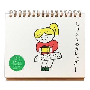しりとりのカレンダー 2019|d-tsutayabooks