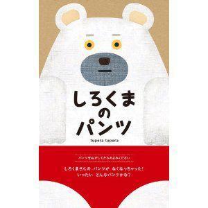 しろくまのパンツ|d-tsutayabooks