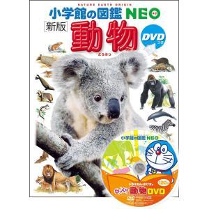 小学館の図鑑NEO 動物 DVD付き