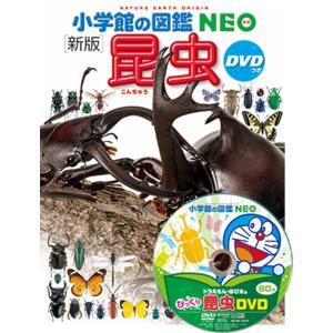 小学館の図鑑NEO [新版] 昆虫 DVD付き