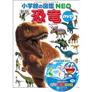 小学館の図鑑NEO 恐竜 DVD付き