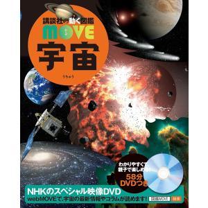 講談社の動く図鑑 MOVE 宇宙|d-tsutayabooks